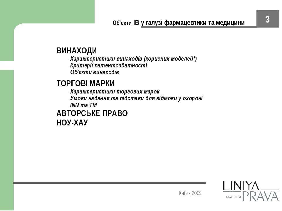 Об'єкти ІВ у галузі фармацевтики та медицини Київ - 2009 ВИНАХОДИ Характерист...