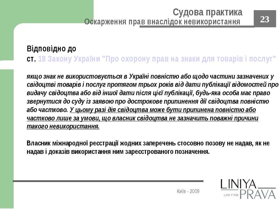 Судова практика Оскарження прав внаслідок невикористання Київ - 2009 Відповід...