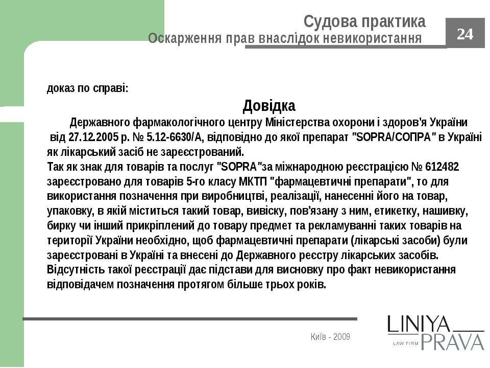 Судова практика Оскарження прав внаслідок невикористання Київ - 2009 доказ по...