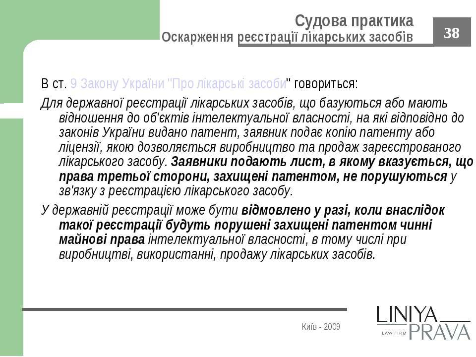 """В ст. 9 Закону України """"Про лікарські засоби"""" говориться: Для державної реєст..."""