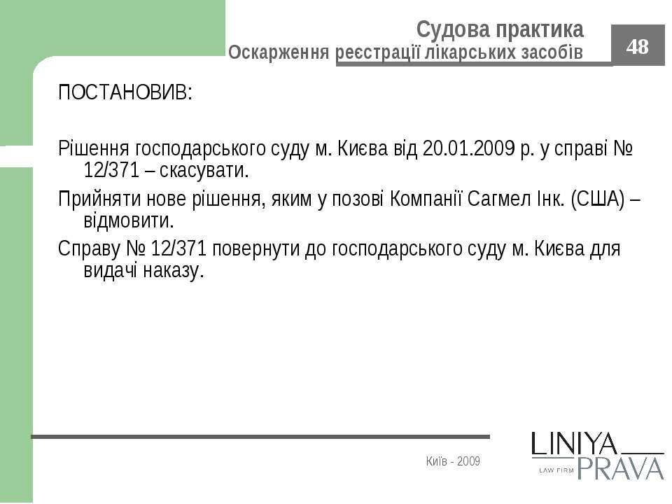 ПОСТАНОВИВ: Рішення господарського суду м. Києва від 20.01.2009 р. у справі №...