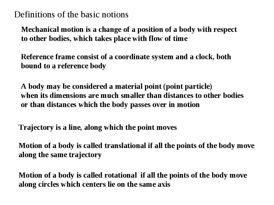 Definitions of the basic notions Mechanical motion is a change of a position ...