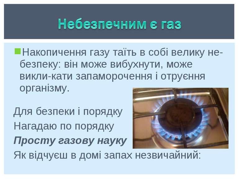 Накопичення газу таїть в собі велику не безпеку: він може вибухнути, може вик...