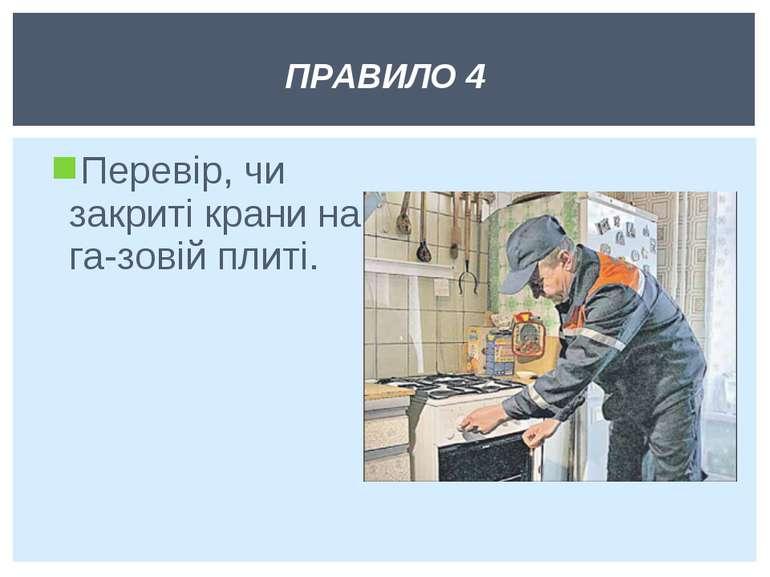 Перевір, чи закриті крани на га зовій плиті. ПРАВИЛО 4