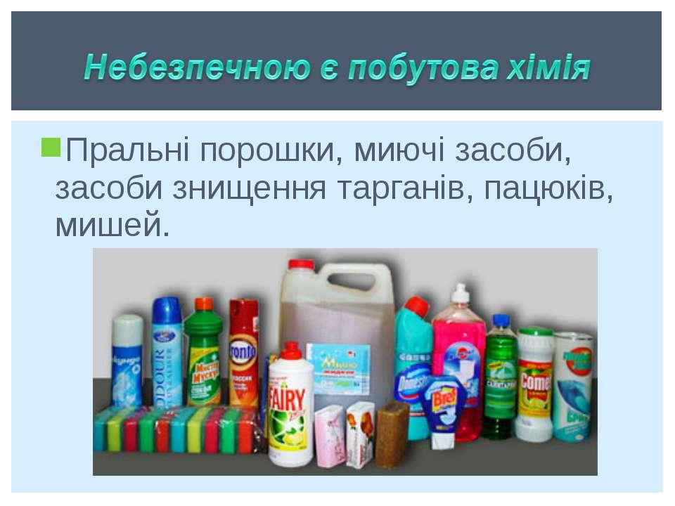 Пральні порошки, миючі засоби, засоби знищення тарганів, пацюків, мишей.
