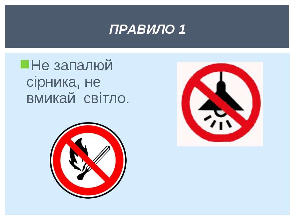 Не запалюй сірника, не вмикай світло. ПРАВИЛО 1
