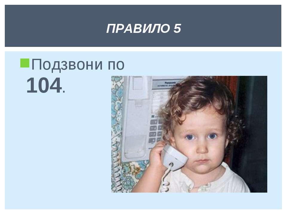 Подзвони по 104. ПРАВИЛО 5