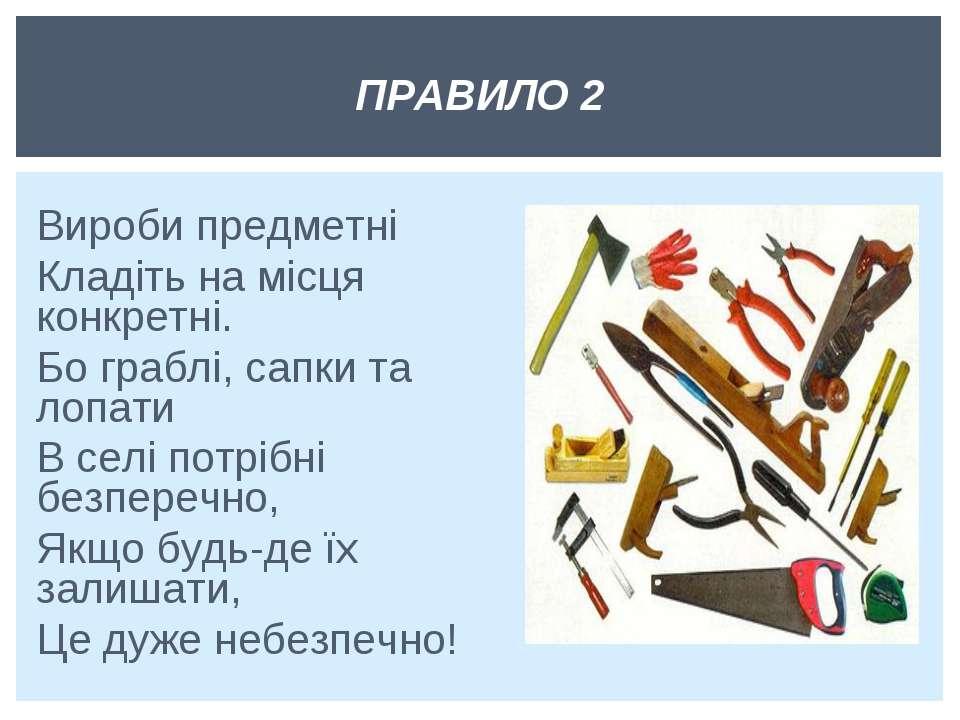 Вироби предметні Кладіть на місця конкретні. Бо граблі, сапки та лопати В сел...