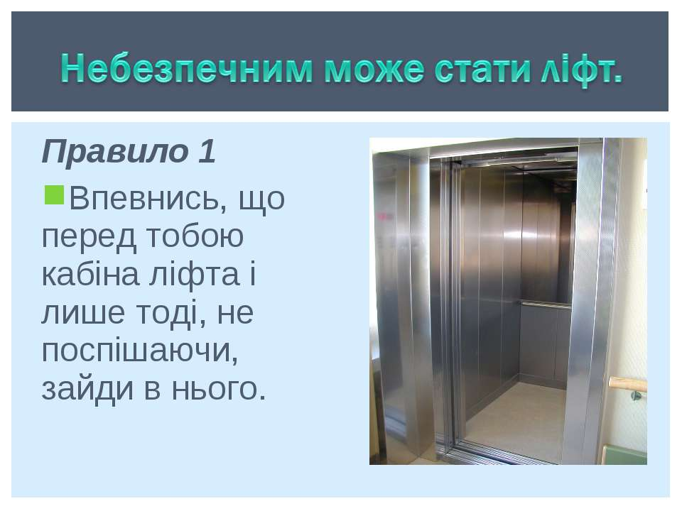 Правило 1 Впевнись, що перед тобою кабіна ліфта і лише тоді, не поспішаючи, з...