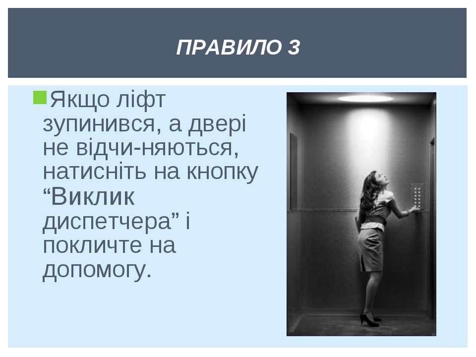 """Якщо ліфт зупинився, а двері не відчи няються, натисніть на кнопку """"Виклик ди..."""