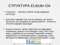 СТРУКТУРА ELibUkr-OA Спільнота - наукова, освітня чи дослідницька інституція....