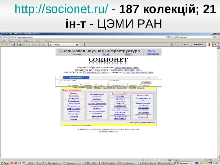 http://socionet.ru/ - 187 колекцій; 21 ін-т - ЦЭМИ РАН