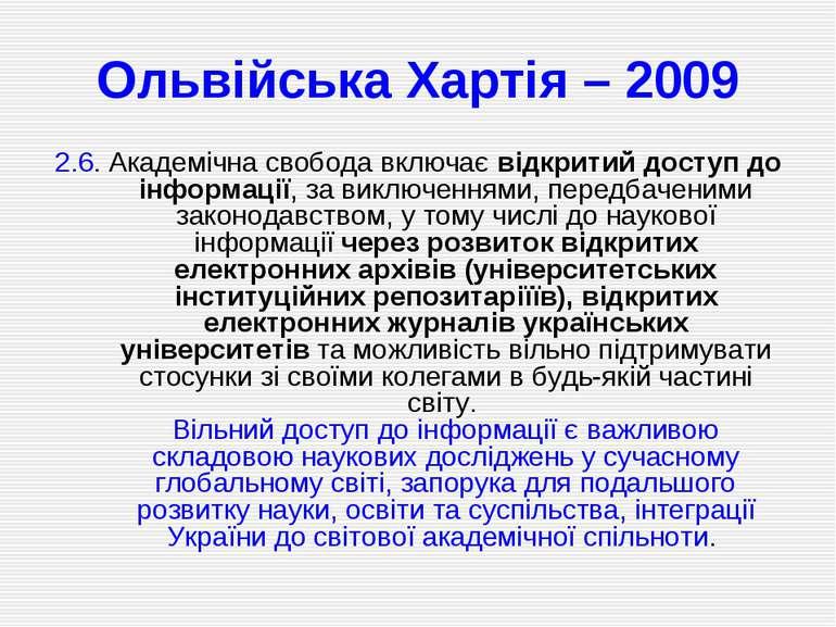 Ольвійська Хартія – 2009 2.6. Академічна свобода включає відкритий доступ до ...