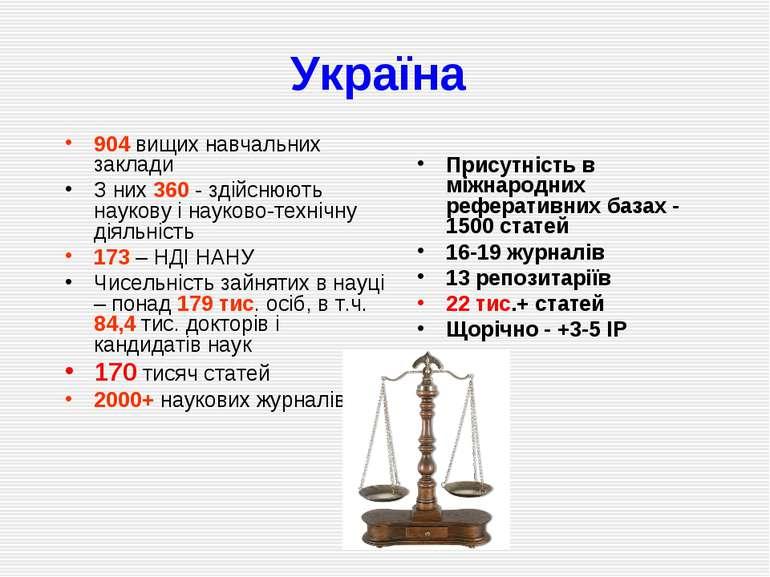 Україна 904 вищих навчальних заклади З них 360 - здійснюють наукову і науково...