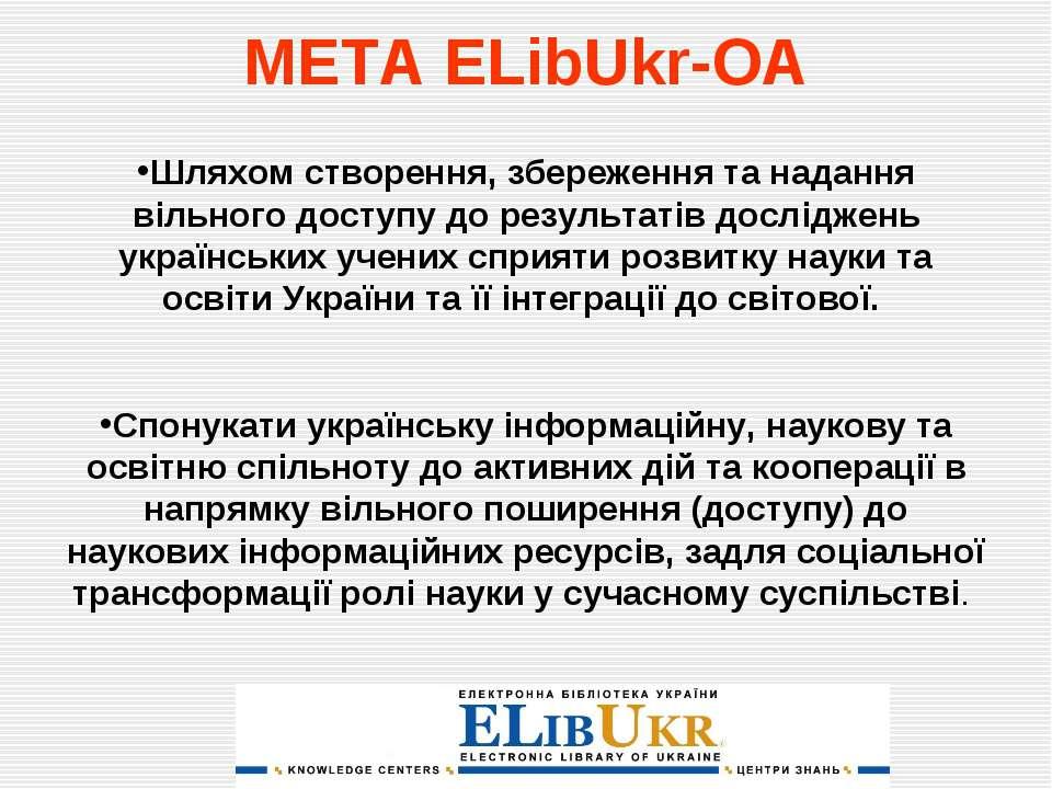 МЕТА ELibUkr-OA Шляхом створення, збереження та надання вільного доступу до р...