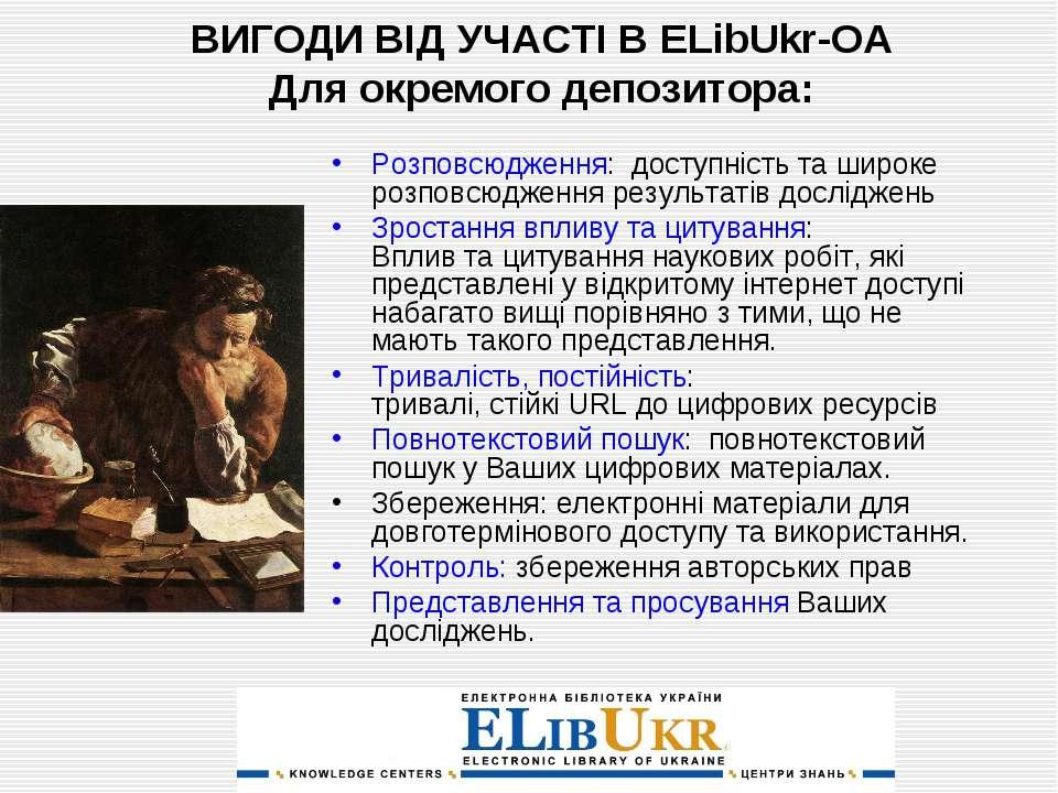 ВИГОДИ ВІД УЧАСТІ В ELibUkr-OA Для окремого депозитора: Розповсюдження: досту...