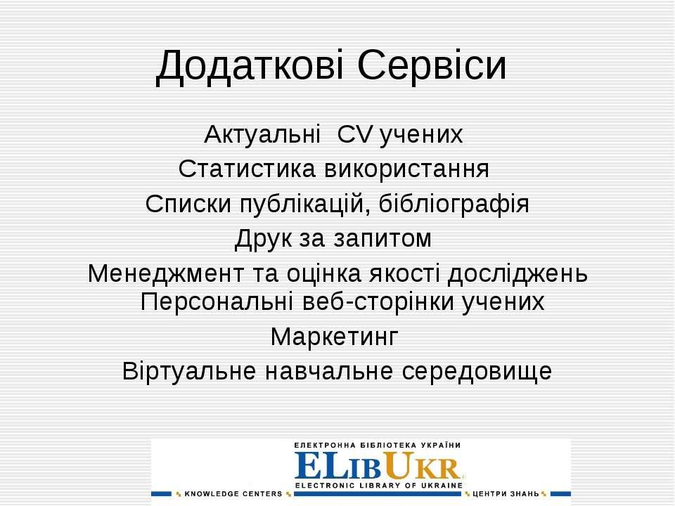 Додаткові Сервіси Актуальні CV учених Статистика використання Списки публікац...