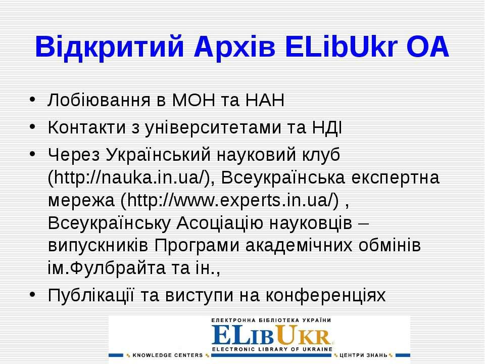 Відкритий Архів ELibUkr OA Лобіювання в МОН та НАН Контакти з університетами ...