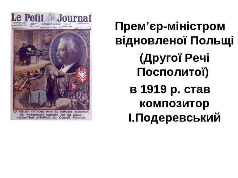 Прем'єр-міністром відновленої Польщі (Другої Речі Посполитої) в 1919 р. став ...