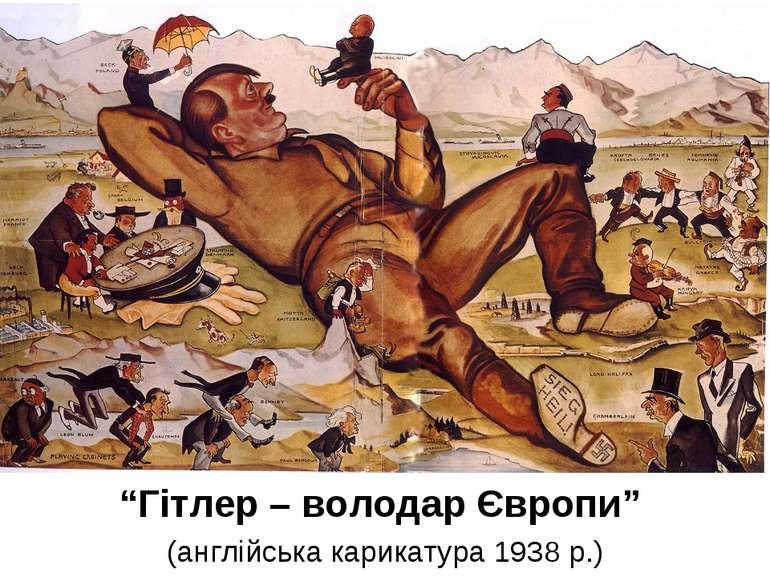 """""""Гітлер – володар Європи"""" (англійська карикатура 1938 р.)"""