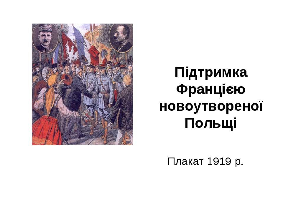 Підтримка Францією новоутвореної Польщі Плакат 1919 р.