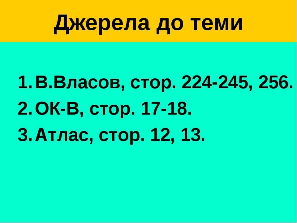 Джерела до теми В.Власов, стор. 224-245, 256. ОК-В, стор. 17-18. Атлас, стор....