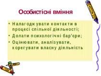 Особистісні вміння Налагоджувати контакти в процесі спільної діяльності; Дола...