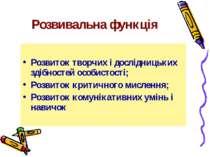 Розвивальна функція Розвиток творчих і дослідницьких здібностей особистості; ...