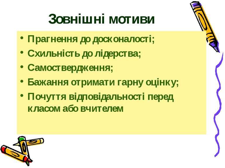 Зовнішні мотиви Прагнення до досконалості; Схильність до лідерства; Самоствер...
