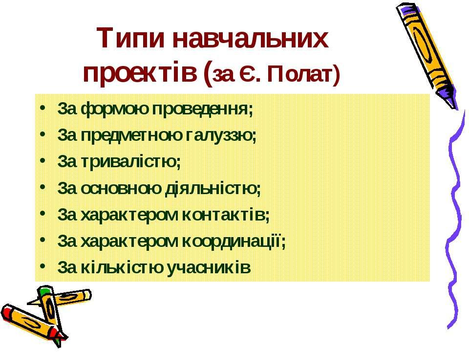 Типи навчальних проектів (за Є. Полат) За формою проведення; За предметною га...