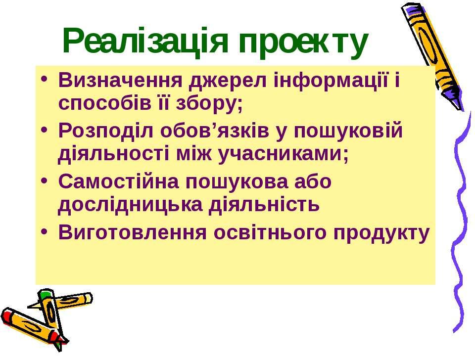 Реалізація проекту Визначення джерел інформації і способів її збору; Розподіл...