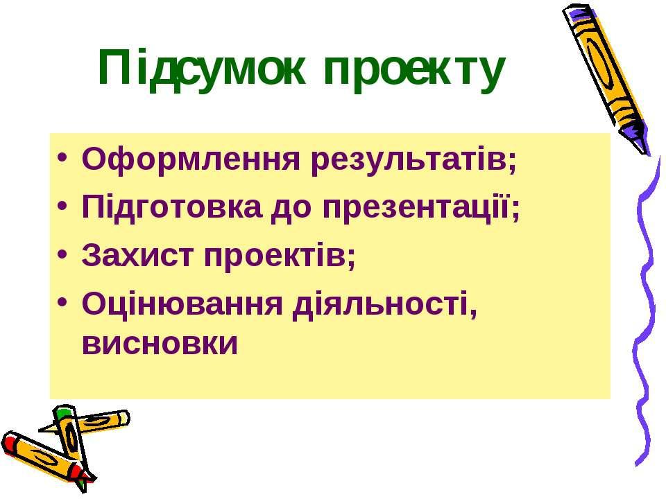 Підсумок проекту Оформлення результатів; Підготовка до презентації; Захист пр...