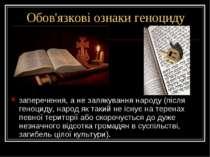 Обов'язкові ознаки геноциду заперечення, а не залякування народу (після геноц...