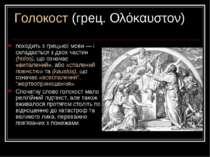 Голокост (грец. Oλόκαυστον) походить з грецької мови — і складається з двох ч...
