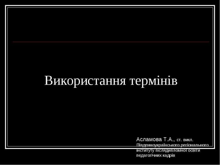 Використання термінів Асламова Т.А., ст. викл. Південноукраїнського регіональ...