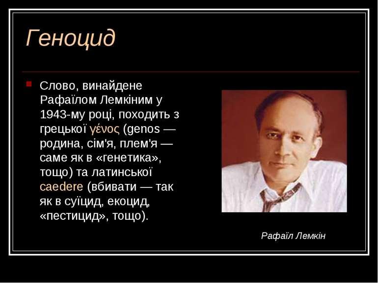 Геноцид Слово, винайдене Рафаїлом Лемкіним у 1943-му році, походить з грецько...