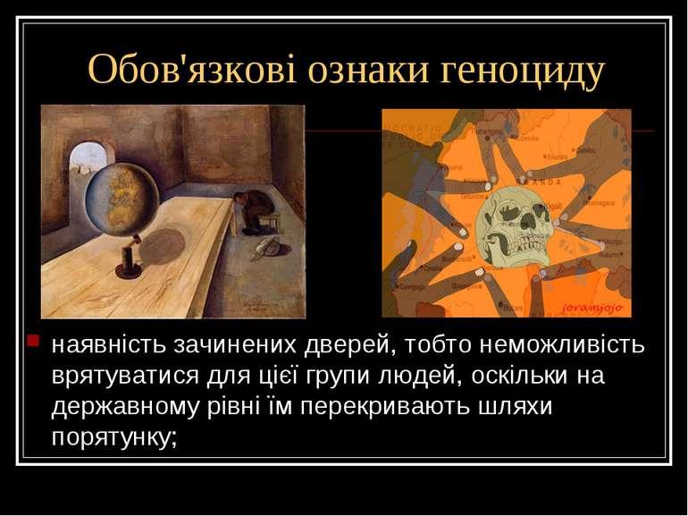 Обов'язкові ознаки геноциду наявність зачинених дверей, тобто неможливість вр...