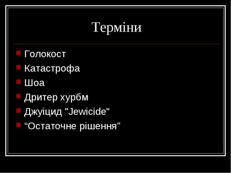 "Терміни Голокост Катастрофа Шоа Дритер хурбм Джуіцид ""Jewicide"" ""Остаточне рі..."