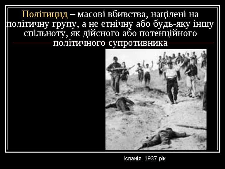 Політицид – масові вбивства, націлені на політичну групу, а не етнічну або бу...