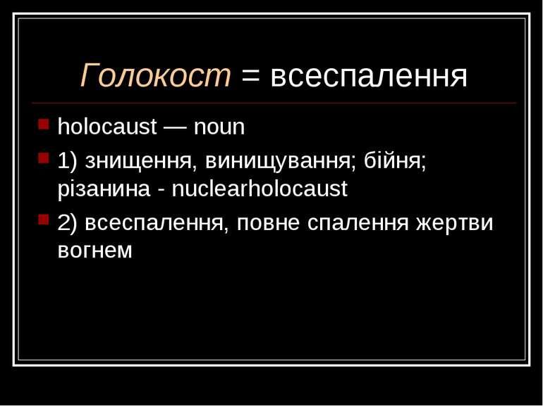 Голокост = всеспалення holocaust — noun 1) знищення, винищування; бійня; різа...