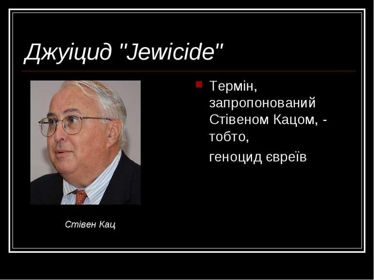 """Джуіцид """"Jewicide"""" Термін, запропонований Стівеном Кацом, - тобто, геноцид єв..."""