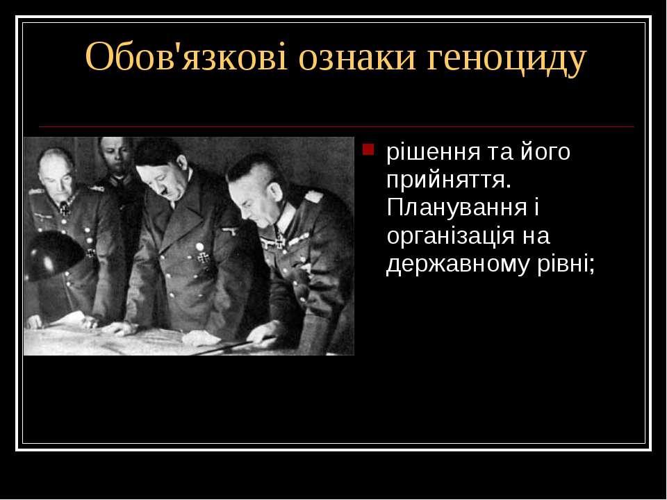Обов'язкові ознаки геноциду рішення та його прийняття. Планування і організац...