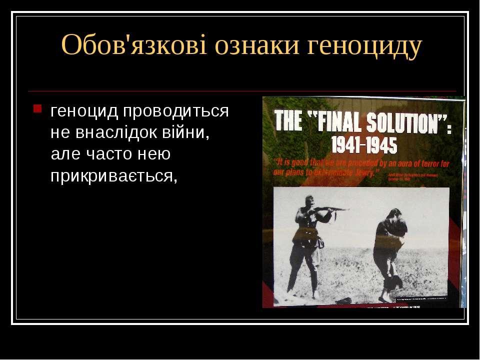 Обов'язкові ознаки геноциду геноцид проводиться не внаслідок війни, але часто...