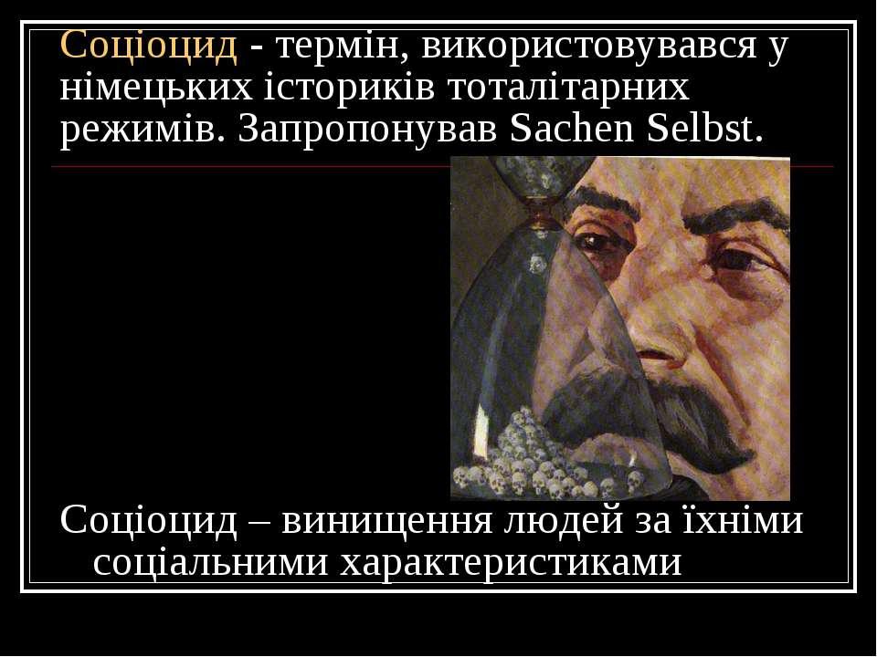 Соціоцид - термін, використовувався у німецьких істориків тоталітарних режимі...