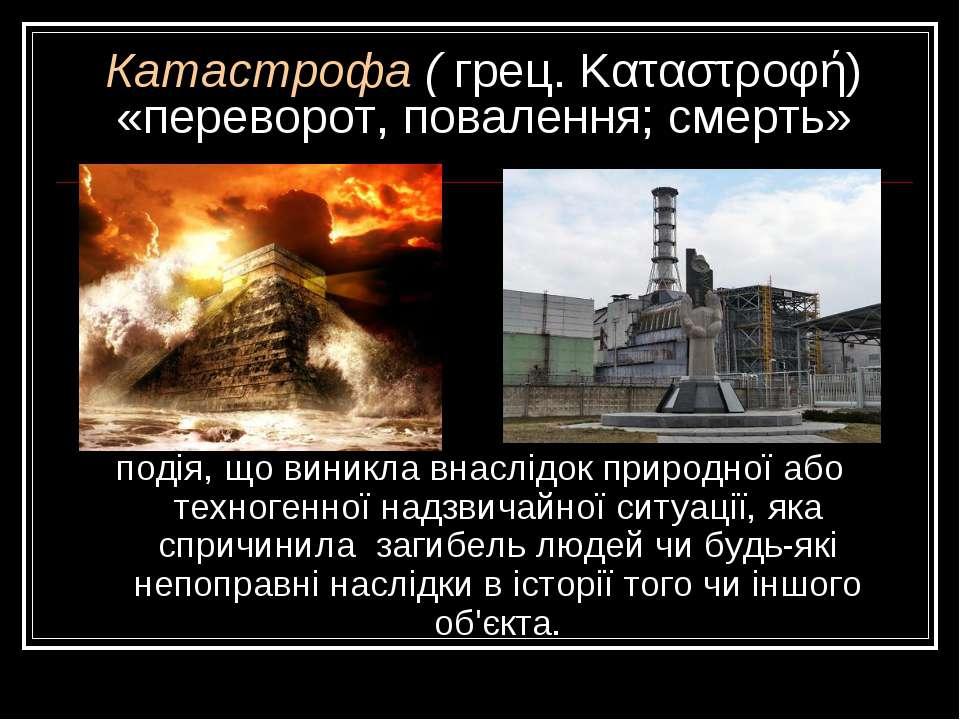 Катастрофа ( грец. Καταστροφή) «переворот, повалення; смерть» подія, що виник...
