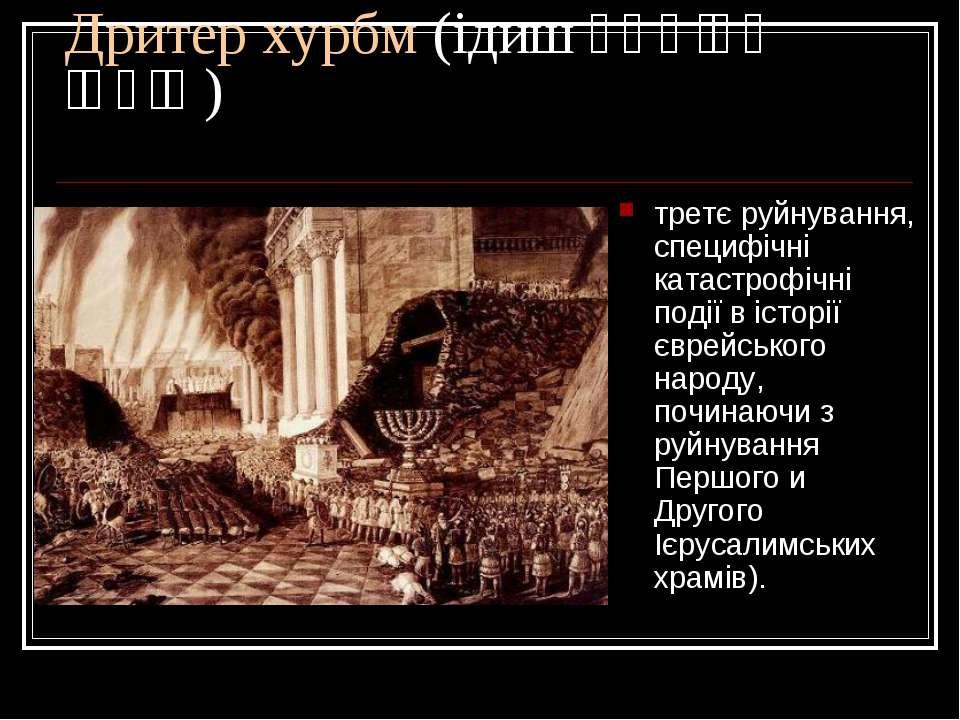Дритер хурбм (ідиш דריטער חורבן) третє руйнування, специфічні катастрофічні п...