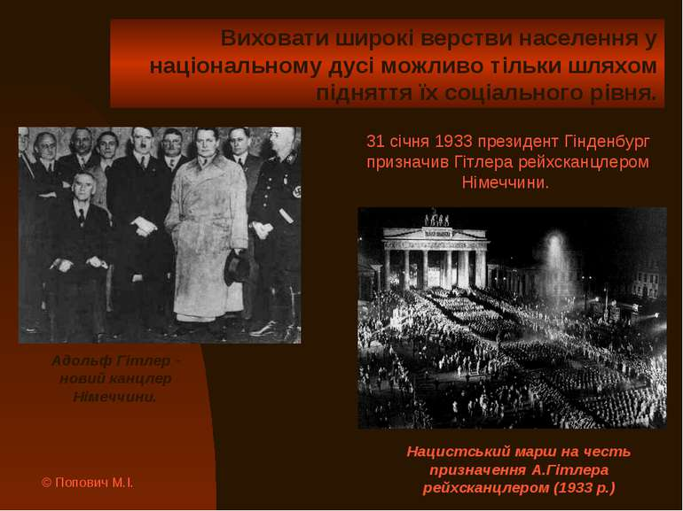 Адольф Гітлер - новий канцлер Німеччини. Нацистський марш на честь призначенн...