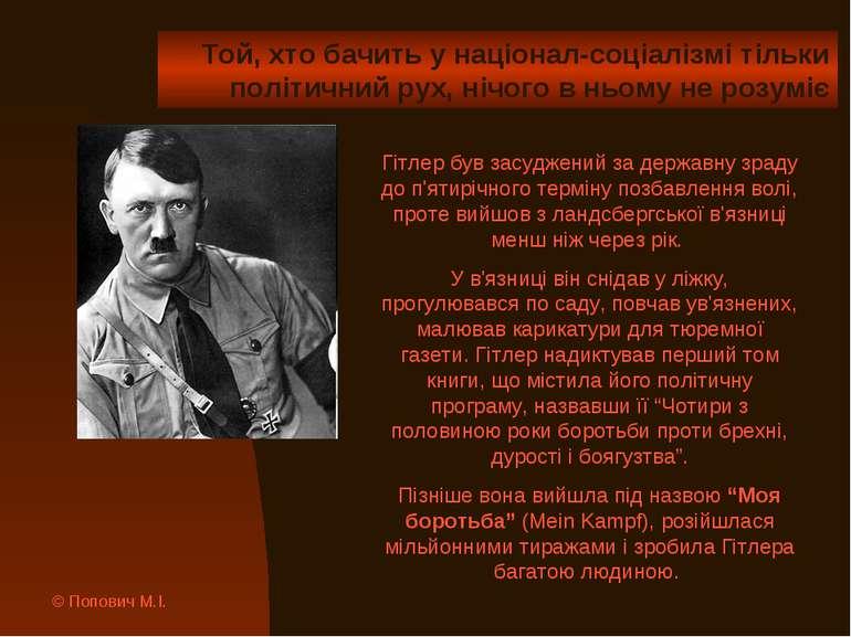 Гітлер був засуджений за державну зраду до п'ятирічного терміну позбавлення в...