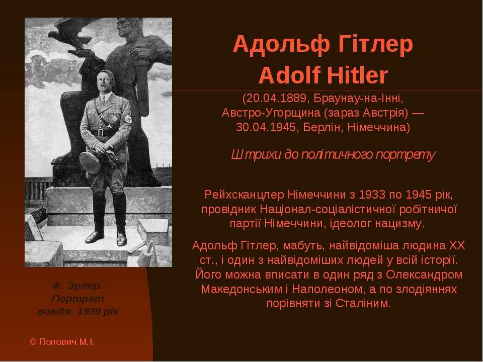 Рейхсканцлер Німеччини з 1933 по 1945 рік, провідник Націонал-соціалістичної ...