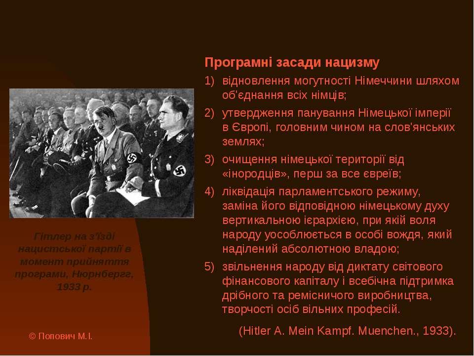 Програмні засади нацизму відновлення могутності Німеччини шляхом об'єднання в...